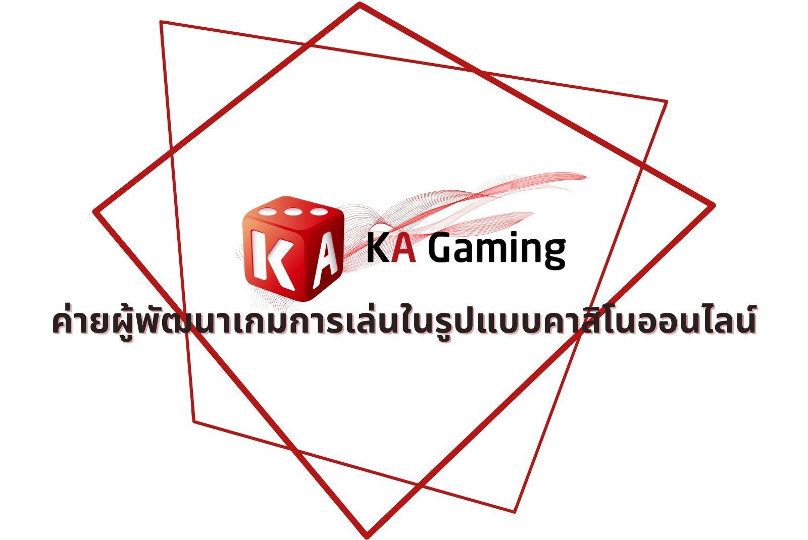 KA gaming ค่ายผู้พัฒนาเกมการเล่นในรูปแบบคาสิโนออนไลน์