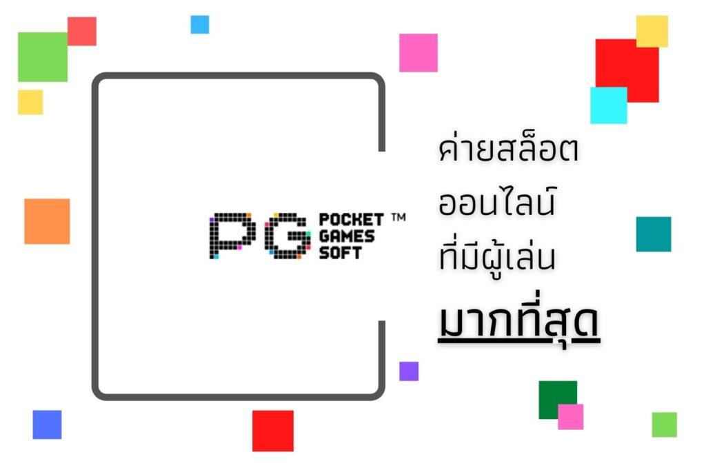 PG Slot ค่ายสล็อตออนไลน์ที่มีผู้เล่นมากที่สุด
