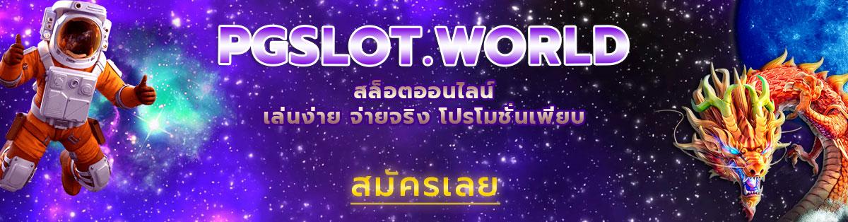 pgslotworld