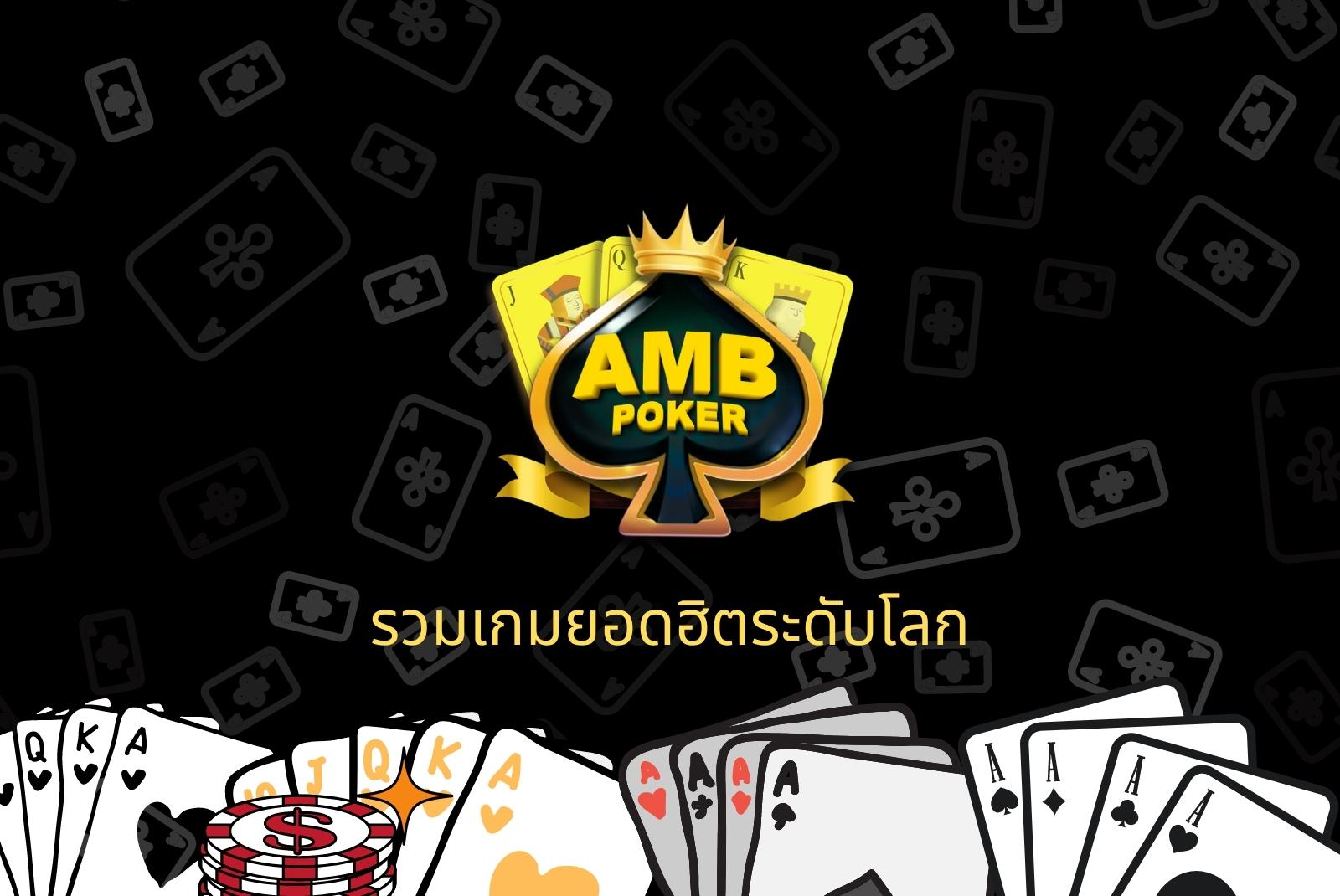 AMB Poker รวมเกมยอดฮิตระดับโลก