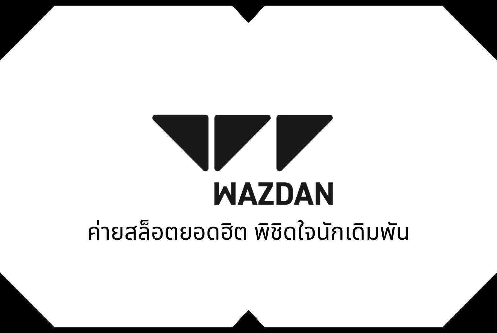 Wazdan ค่ายสล็อตยอดฮิต พิชิดใจนักเดิมพัน