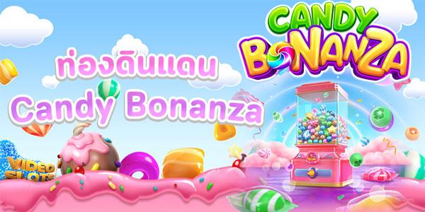 ท่องดินแดน Candy Bonanza