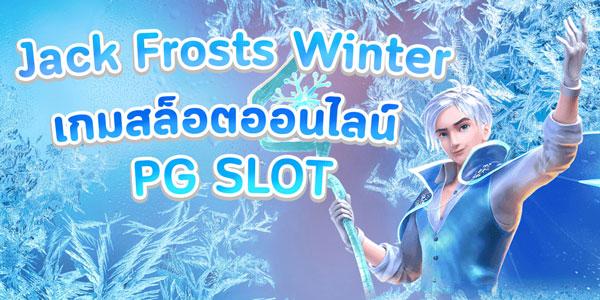 Jack Frosts Winter เกมสล็อตออนไลน์ PG SLOT