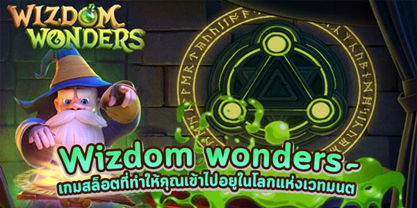 Wizdom-wonders-เกมสล็อตที่ทำให้คุณเข้าไปอยูในโลกแห่งเวทมนต์