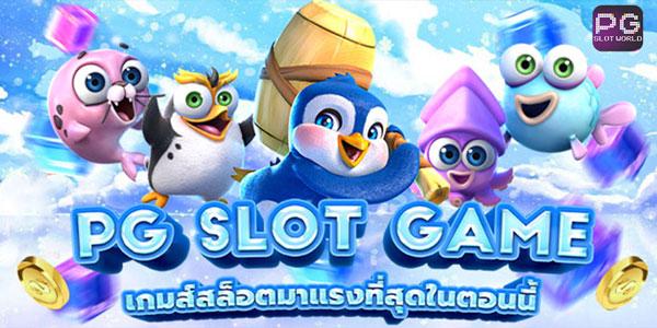 ข้อดี pg slot world