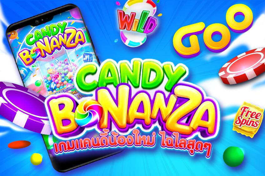 ออกผจญภัยไปในดินแดนลูกอม กับเกมสล็อตออนไลน์ Candy Bonanza