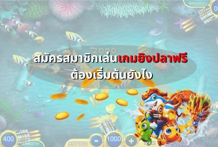 เกมยิงปลาฟรี ,pg slot, พีจีสล็อต ,สล็อต,เกมสล็อตออนไลน์