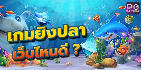 เกมยิงปลาเว็บไหนดี