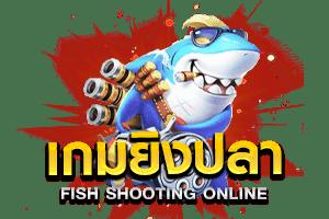 เกมยิงปลา pgslot
