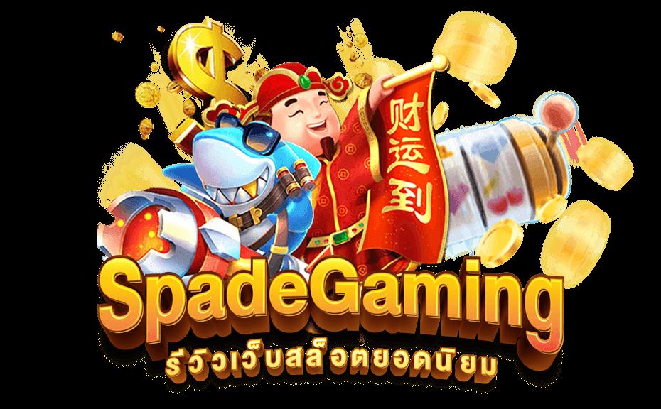 เกมยิงปลา เกมยอดนิยมจากค่าย Spadegaming