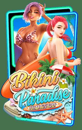 เกมสล็อตออนไลน์ยอดนิยม bikini-paradise