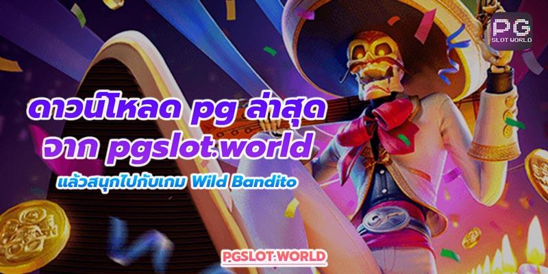 ดาวน์โหลด pg ล่าสุดจาก pgslot.world แล้วสนุกไปกับเกม Wild Bandito