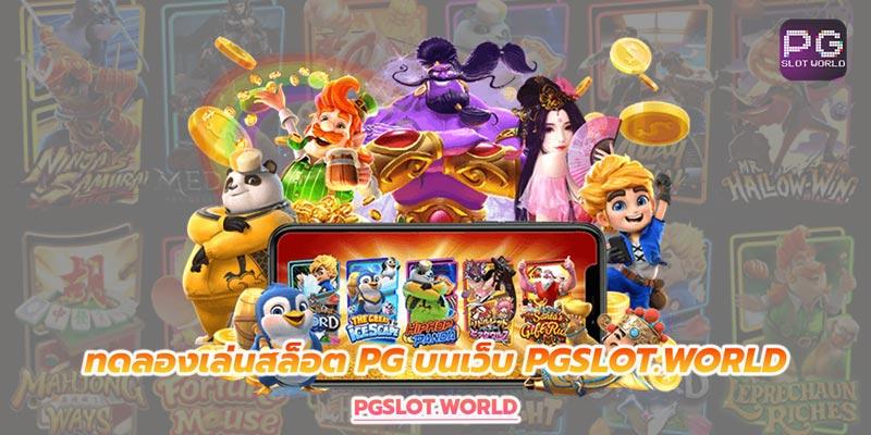 ทดลองเล่นสล็อต PG บนเว็บสล็อตที่มาแรงที่สุด PGSLOT.WORLD