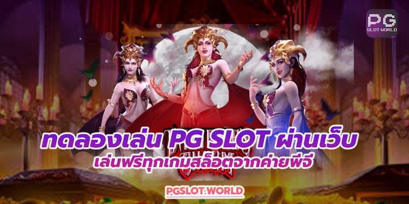 ทดลองเล่น PG SLOT ผ่านเว็บ เล่นฟรีทุกเกมสล็อตจากค่ายพีจี