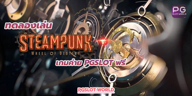 ฝึกเล่นเกม Steampunk เก่งขั้นเทพ ด้วยโหมดทดลองเล่นเกม pg ฟรี