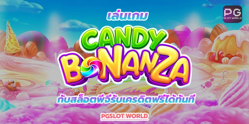 รับพีจีเครดิตฟรีได้ทันที เมื่อเล่นสล็อต Candy Bonanza ที่ pgslot.world