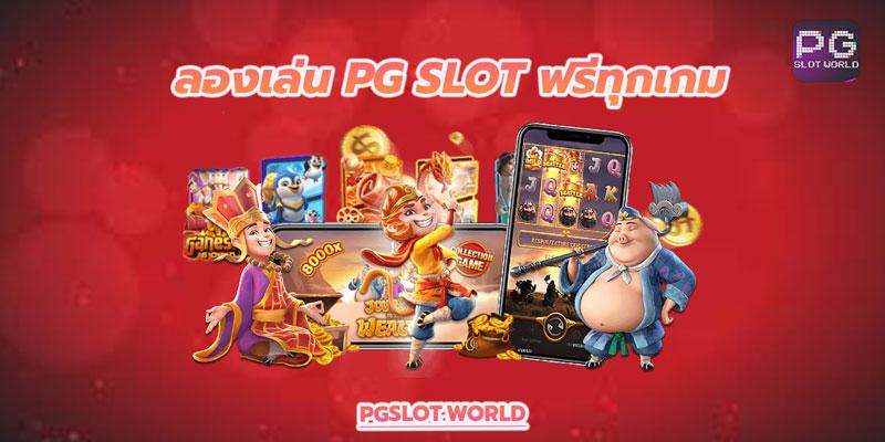 ลองเล่น PG SLOT เกมสล็อตออนไลน์ที่กำลังมาแรงที่สุด
