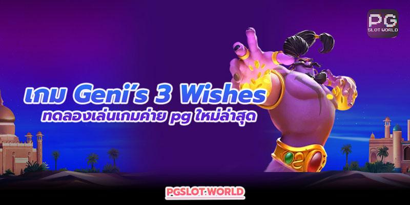 ศึกษาการเล่น Geni's 3 Wishes ด้วยโหมดทดลองเล่น pg ใหม่ล่าสุด