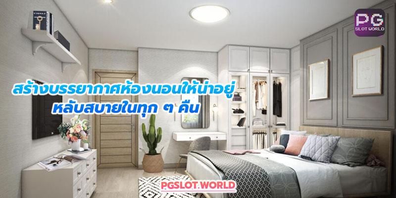 สร้างบรรยากาศห้องนอนให้น่าอยู่ หลับสบายในทุก ๆ คืน