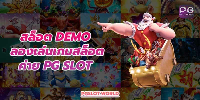 สล็อต DEMO ลองเล่นเกมสล็อตจากค่าย PG SLOT ฟรีทุกเกม
