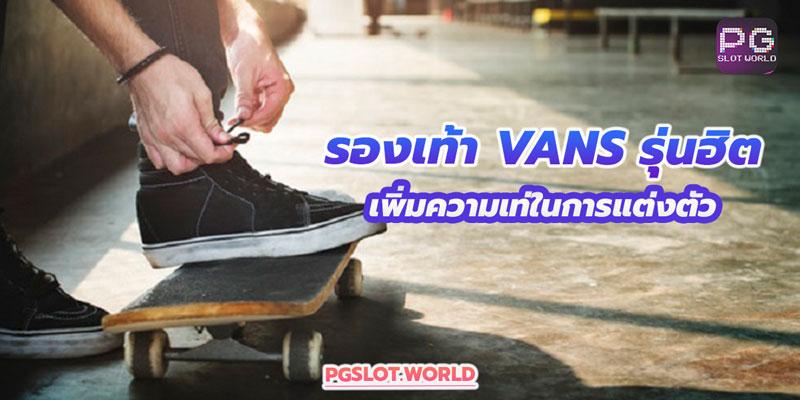 เก็บเงินซื้อรองเท้า VANS รุ่นฮิต เพิ่มความเท่ในการแต่งตัว