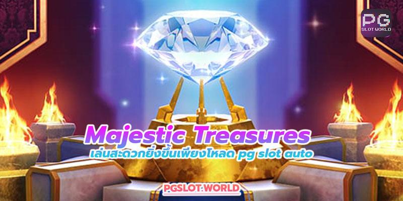เล่น Majestic Treasures สะดวกยิ่งขึ้นเพียงโหลด pg slot auto