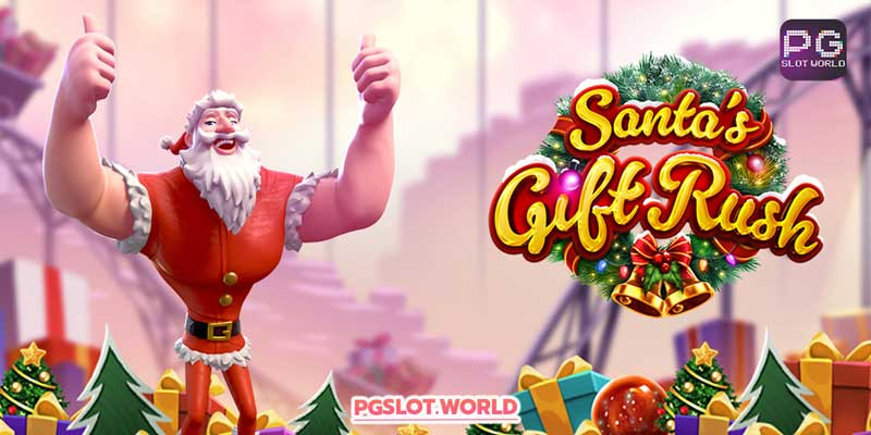 เล่น Santa's Gift Rush ค่าย PG โปรโมชั่นสล็อตให้เลือกเพียบ