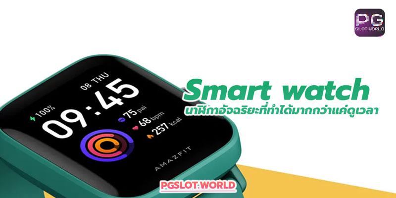 Smart watch นาฬิกาอัจฉริยะที่ทำได้มากกว่าแค่ดูเวลา