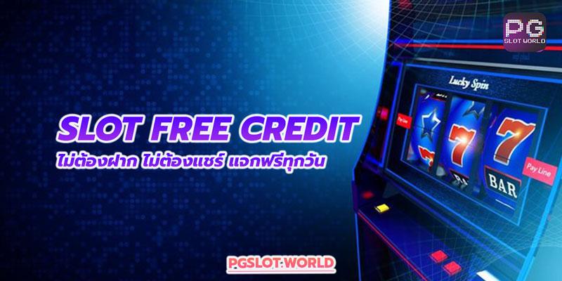Slot free credit ไม่ต้องฝาก ไม่ต้องแชร์ แจกฟรีทุกวัน